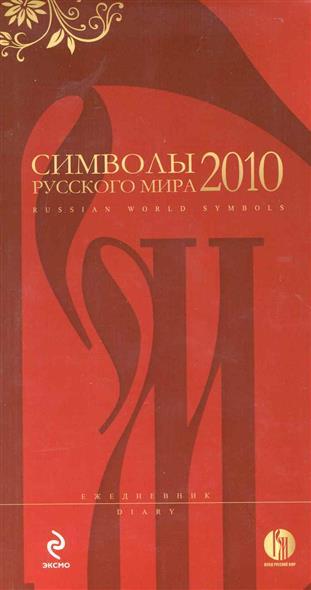 Ежедневник Символы русского мира 2010