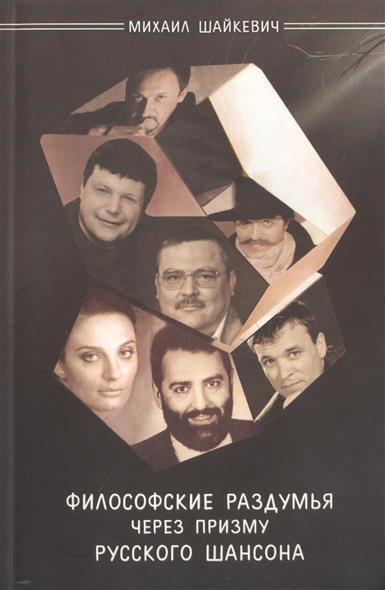 Шайкевич М. Философские раздумья через призму русского шансона ISBN: 9785903463749 легенды шансона