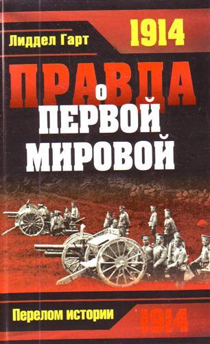 Правда о Первой мировой войне