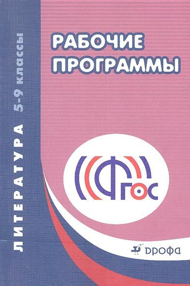 Рабочие программы. Литература. 5-9 классы. Учебно-методическое пособие. 2-е издание, стереотипное