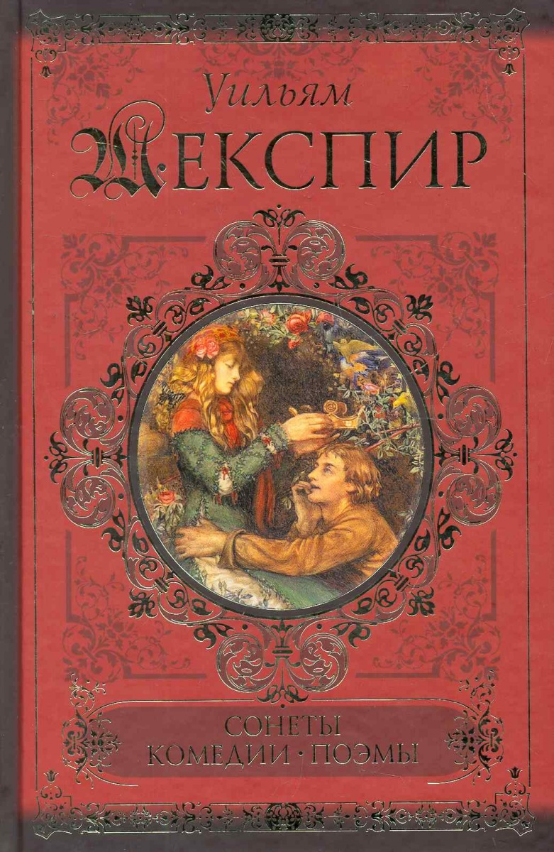 Шекспир У. Шекспир Сонеты Поэмы Комедии ISBN: 9785170729548 шекспир у э псс шекспир вел трагедии и комедии в од томе