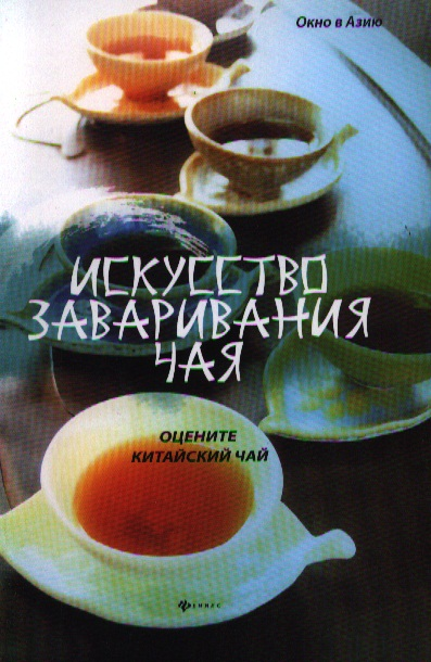 Искусство заваривания чая. Оцените китайский чай