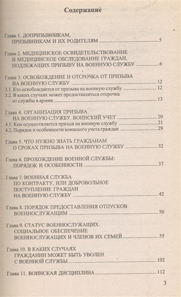 Юридический справочник военнообязанного