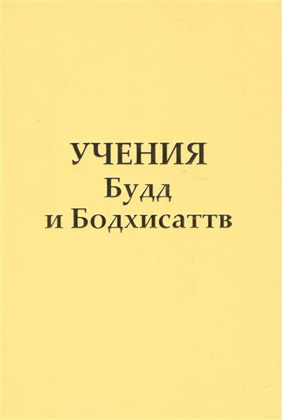 Микушина Т. Учения Будд и Бодхисаттв. Послания Владык магические послания богинь 44 карты инструкция