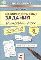 Комбинированные задания по чистописанию. 60 занятий по русскому языку и математике за курс 3 класса