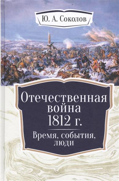 Соколов Ю. Отечественная война 1812 г. Время, события, люди