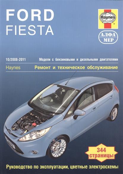 Мид Дж. Ford Fiesta. 2008-2011. Ремонт и техническое обслуживание