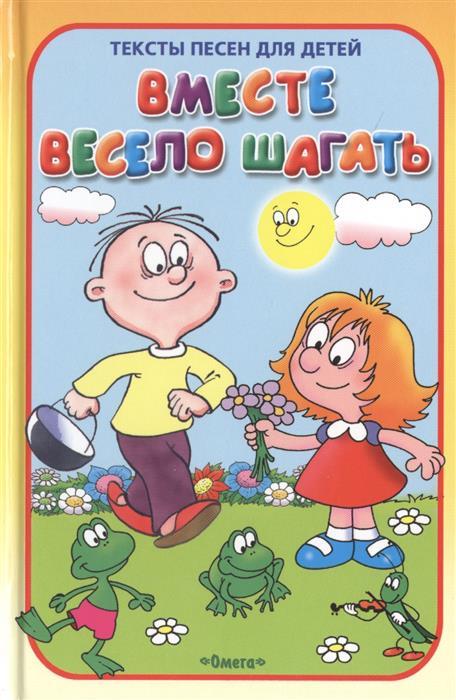 Шестакова И. (ред.) . Тексты песен для детей
