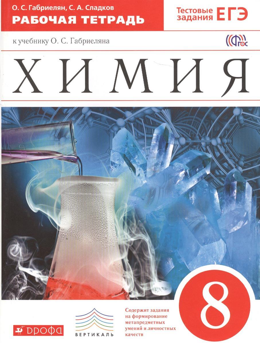 Химия. 8 класс. Рабочая тетрадь к учебнику О. С. Габриеляна