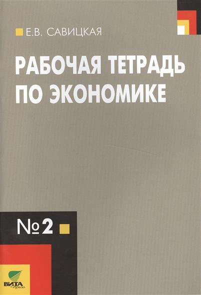 Рабочая тетрадь по экономике №2. Для 10-11 классов общеобразовательных организаций. 14-е издание