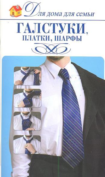 Попова Н. (ред.) Галстуки платки шарфы элегантные галстуки  шарфы и платки