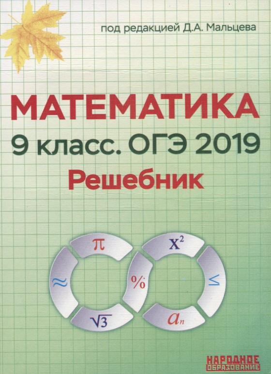 по класс гдз русский огэ мальцева язык 9