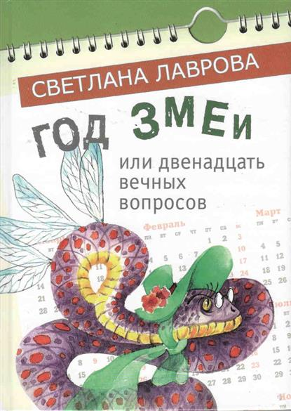 Лаврова С. Год Змеи или двенадцать вечных вопросов лаврова с сказания земли уральской