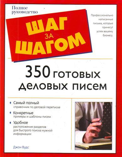 Книга 350 готовых деловых писем. Вудс Дж.