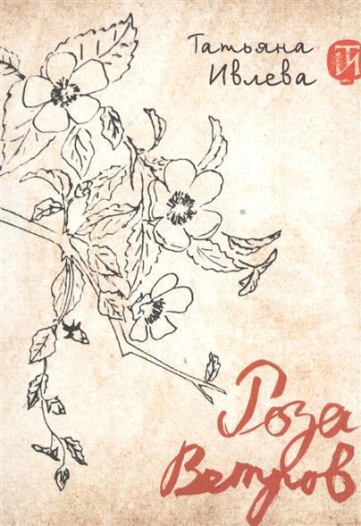 Ивлева Т. Роза ветров flora express роза ветров