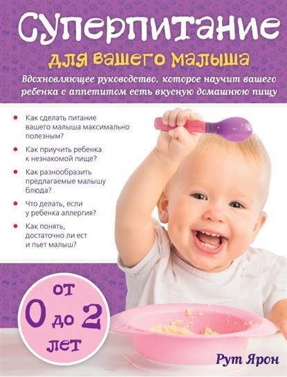 Суперпитание для вашего малыша. От 0 до 2 лет