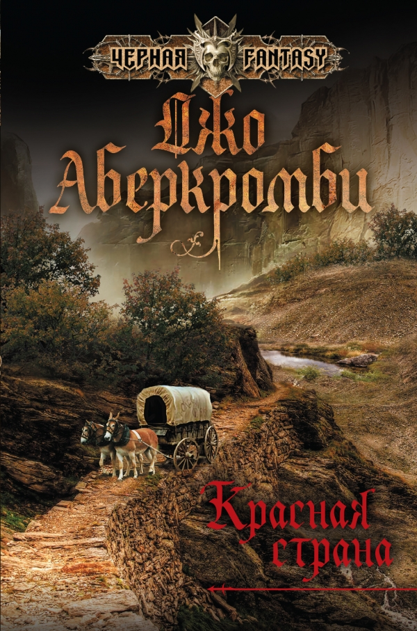 Аберкромби Дж. Красная страна ISBN: 9785699723799 аберкромби джо полвойны