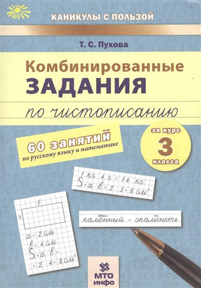Пухова Т. Комбинированные задания по чистописанию. 60 занятий по русскому языку и математике за курс 3 класса цены онлайн