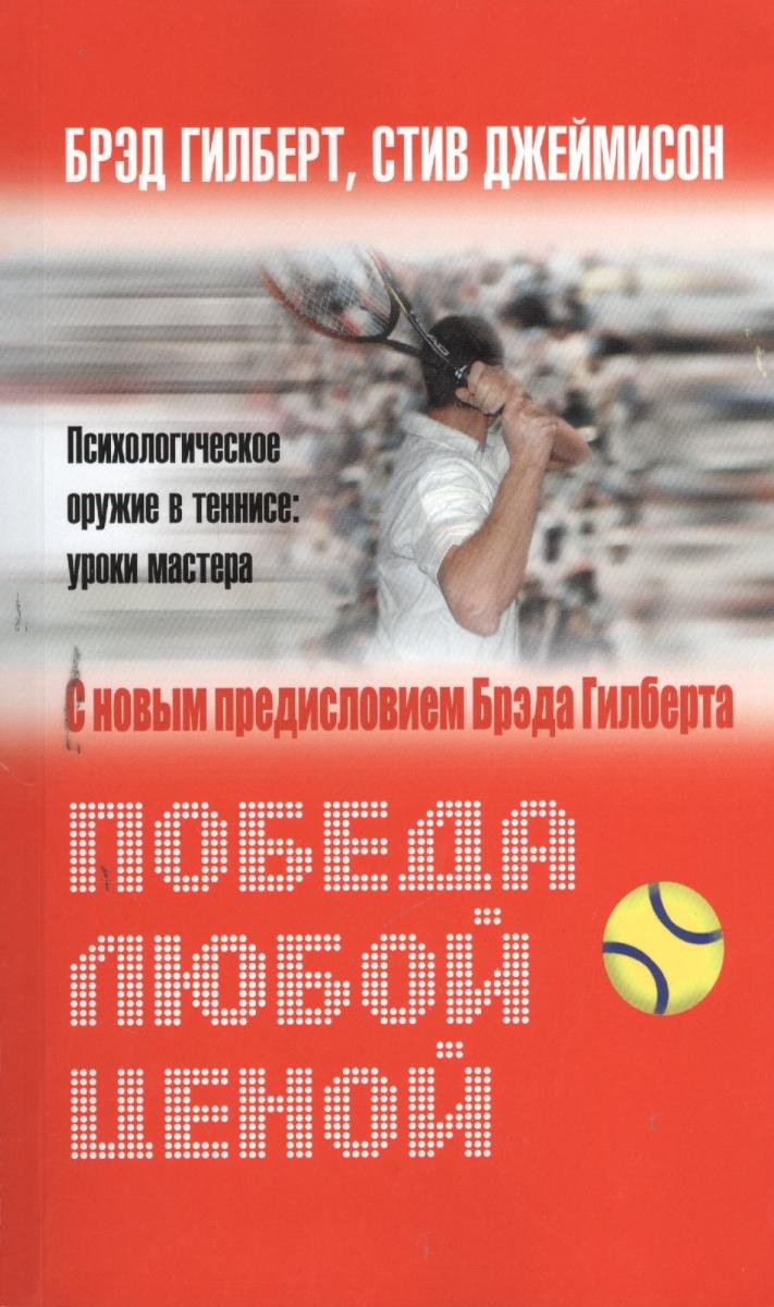Победа любой ценой. Психологическое оружие в теннисе: уроки мастера. С дополнительной главой Андре Агасси