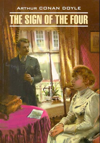 Дойл А. The sign of the four / Знак четырех shakespeare – the four romances