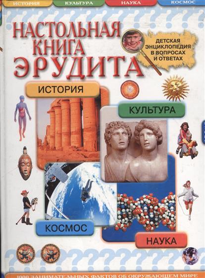 Рокош Е., Сахарова Г., Чернякевич О. Настольная книга эрудита