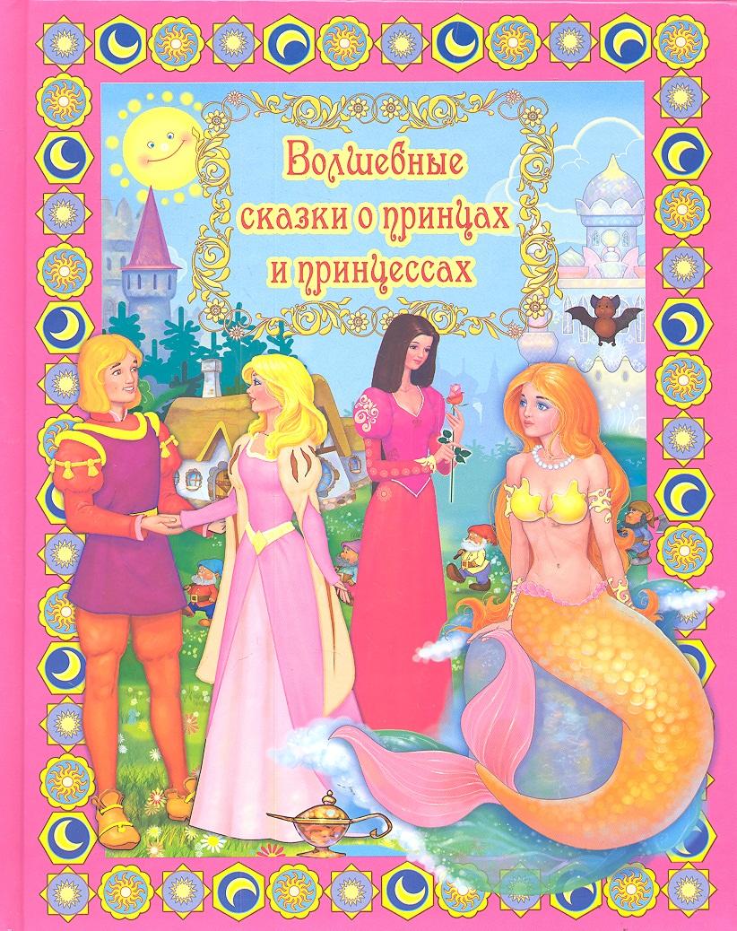 Кошелева А. (ред.) Волшебные сказки о принцах и принцессах волшебные сказки о принцах и принцессах