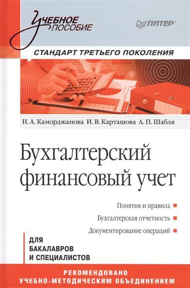 Бухгалтерский финансовый учет для бакалавров и специалистов. Учебное пособие