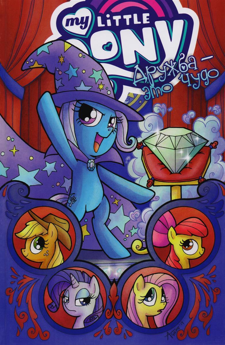 Книга My Little Pony. Дружба - это чудо. Том 6. Андерсон Т., Уитли Дж.