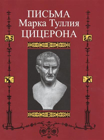 Письма Марка Туллия Цицерона Т.2