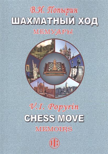 Попырин В. Шахматный ход шахматный решебник книга а мат в 1 ход