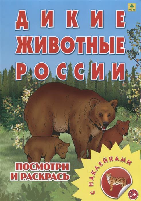 Дикие животные России. Посмотри и раскрась. С наклейками посмотри и раскрась с наклейками заяц