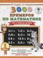 3000 примеров по математике. 1 класс. Счет в пределах десятка