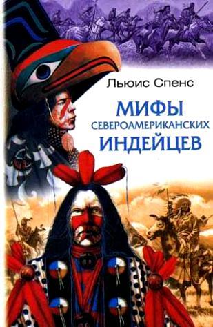 Мифы североамериканских индейцев