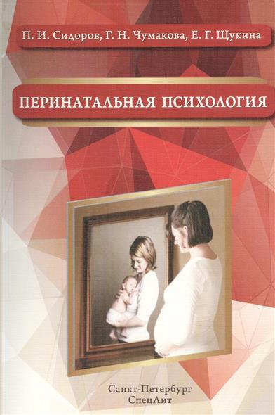 Перинатальная психология. Учебное пособие