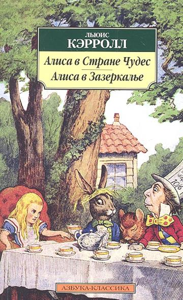 Кэрролл Л. Алиса в стране Чудес. Зазеркалье кэрролл л alice s adventures in wonderland through the looking glass and what alice found there алиса в стране чудес алиса в зазеркалье
