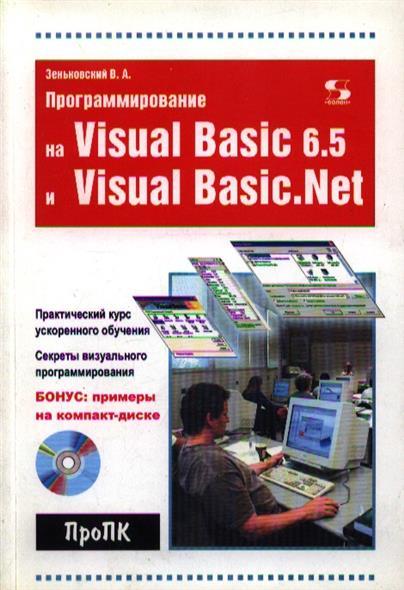 Зеньковский В. Программирование на Visual Basic 6.5 и Visual Basic Net кристиан венц программирование в asp net ajax