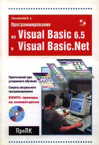 Зеньковский В. Программирование на Visual Basic 6.5 и Visual Basic Net эллисон д хирман б visual basic net масштабируемость