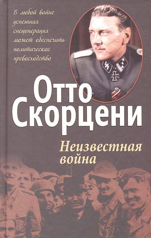 Скорцени О. Неизвестная война ISBN: 9789851527997