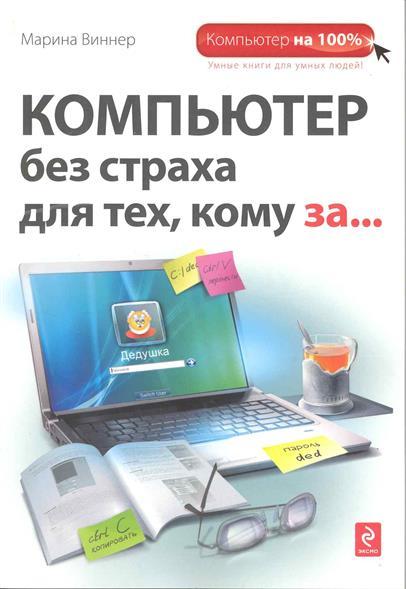 Виннер М. Компьютер без страха для тех кому за… виннер м ноутбук без страха для тех кому за… dvd 2 е издание