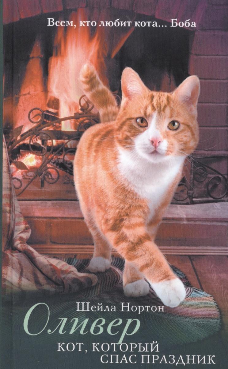 Нортон Ш. Оливер. Кот, который спас праздник нортон ш чарли котенок который спас жизнь
