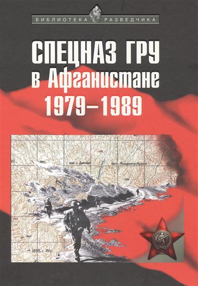 Сухолесский А. Спецназ ГРУ в Афганистане. 1979-1989 гг. спецназ гру элита элит