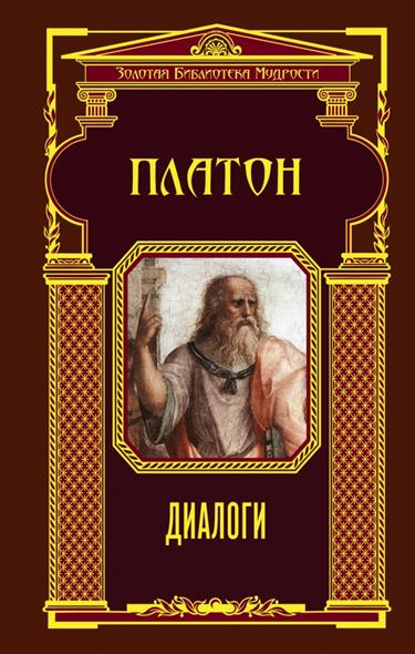 Платон Диалоги
