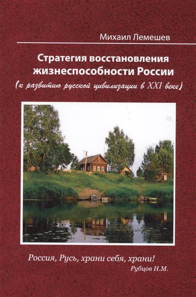 Стратегия восстановления жизнеспособности России ( к развитию русской цивилизации в XXI веке)