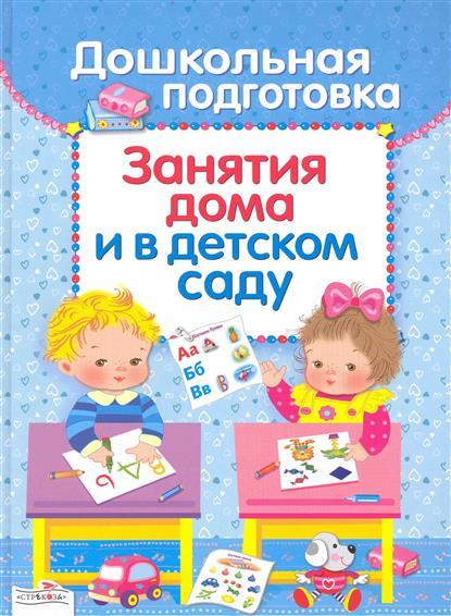 Дошкольная подготовка Занятия дома и в детском саду