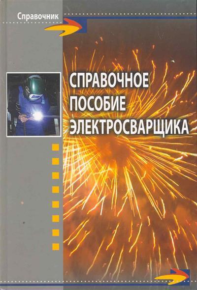 Хромченко Ф. Справочное пособие электросварщика