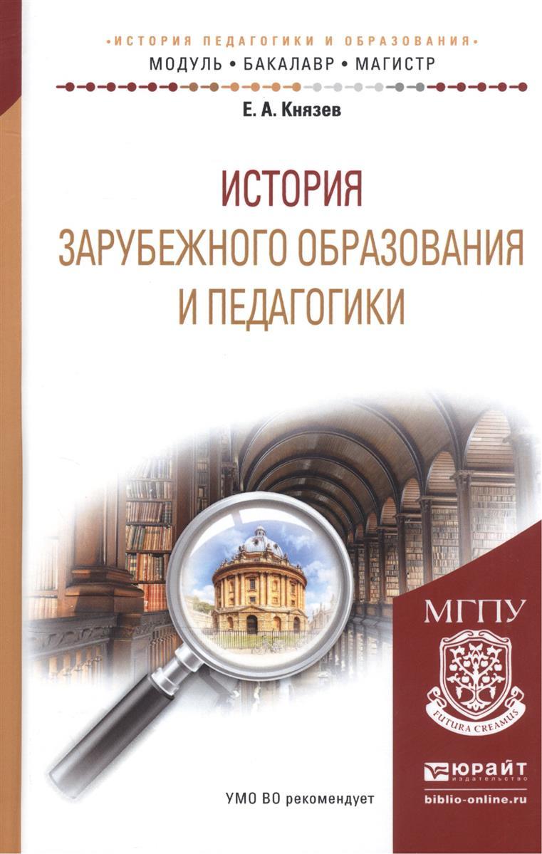 Князев Е. История образования и педагогики. Учебное пособие