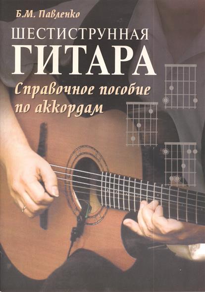 Шестиструнная гитара. Справочное пособие по аккордам. Учебно-методическое пособие