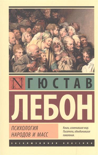 Лебон Г. Психология народов и масс stuhrling 264xl 335l579