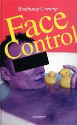 Фэйс контрол