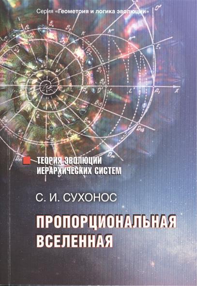 Сухонос С. Пропорциональная вселенная. Теория эволюции иерархических систем